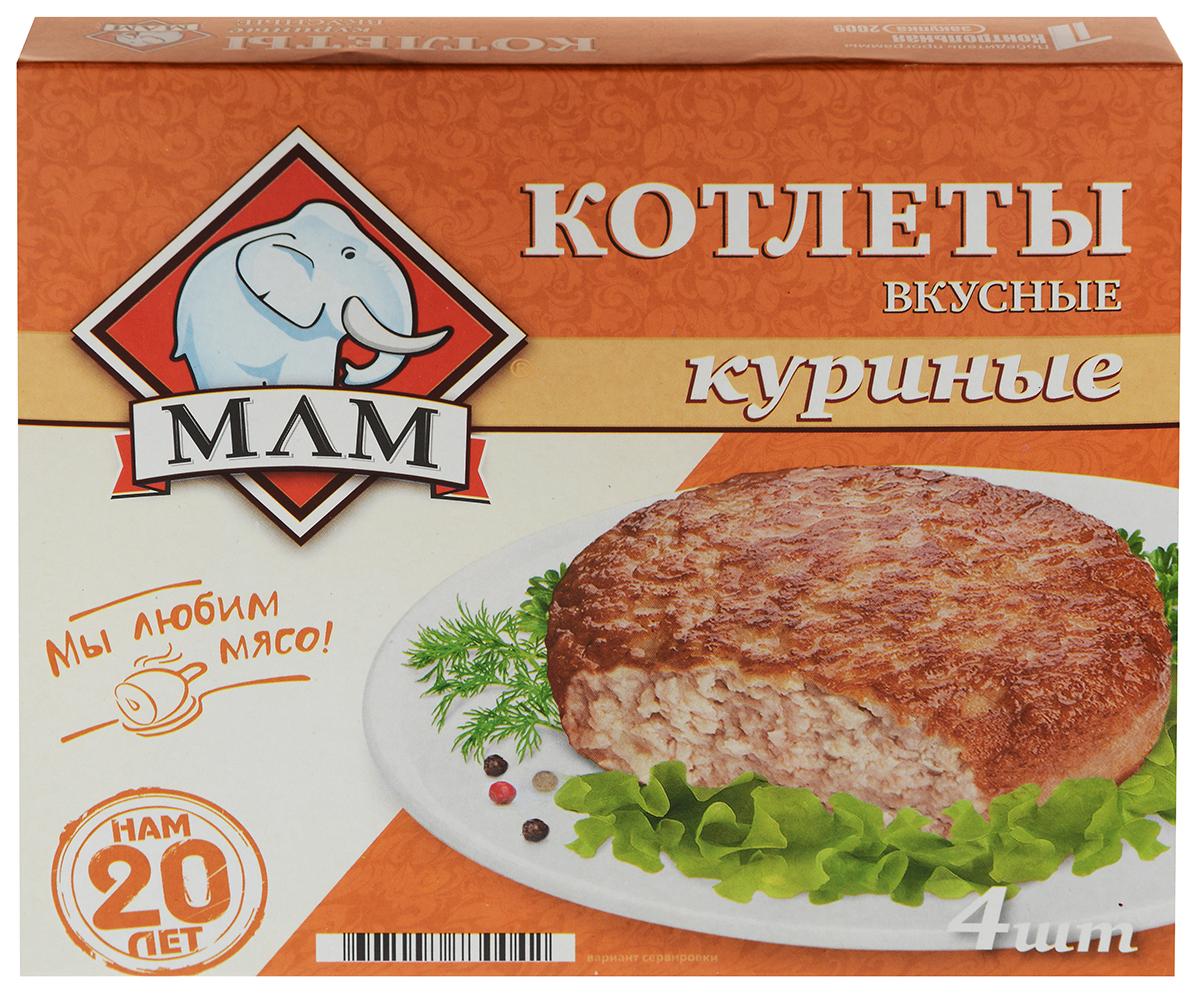 МЛМ Котлеты Вкусные куриные, 335 г4607047730042.Мясо в котлетах очень сочное, нежное и питательное. Их очень просто приготовить, нужно только достать с упаковки, разморозить и обжарить на сковороде или в духовке с двух сторон.Все котлеты хранятся в герметичной упаковке, благодаря чему они сохраняют свой первозданный вид на протяжении всего срока хранения продукта.