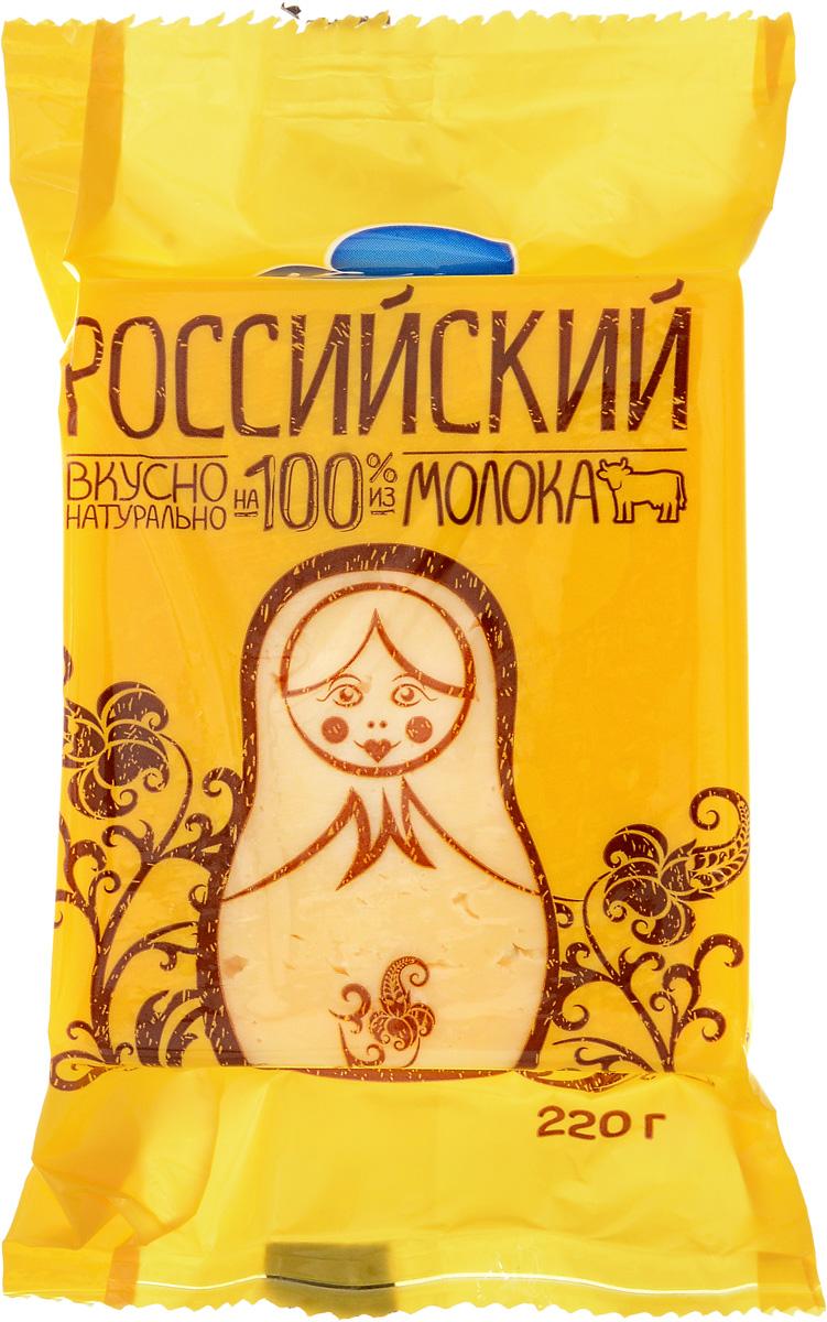 Valio Сыр Российский, 50%, 220 г valio oltermanni сыр сливочный 45