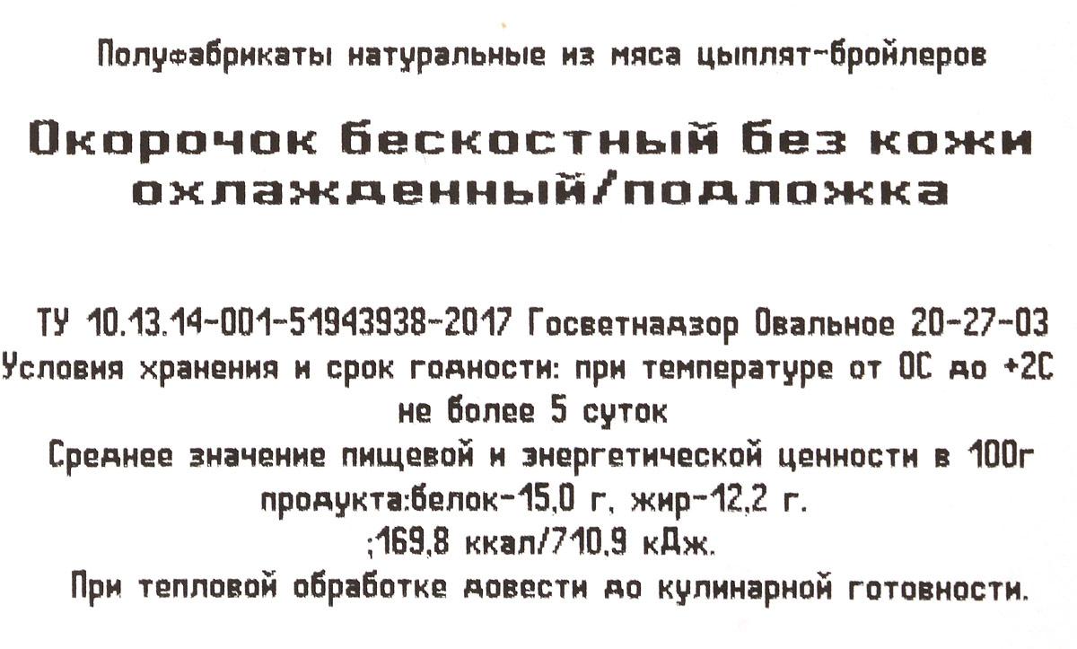 Ржевское Подворье Окорочок цыпленка бройлера безкостный, без кожи, 0,6 кг Ржевское Подворье