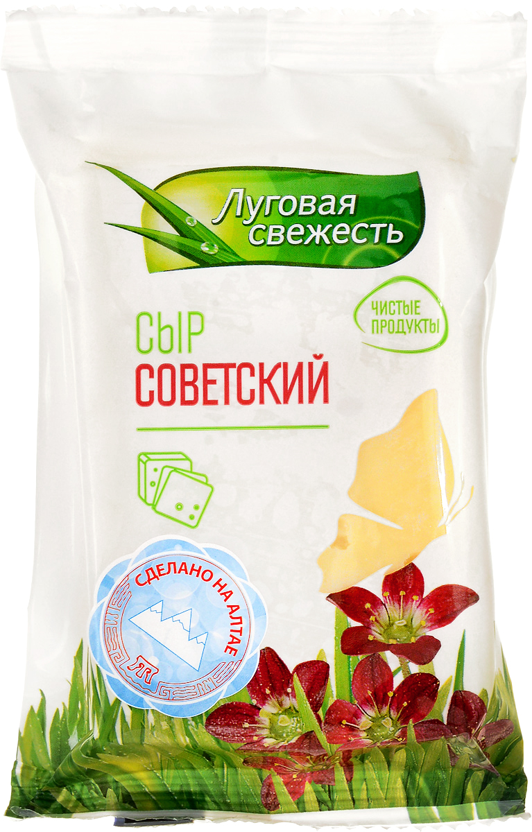 Луговая Свежесть Сыр Советский, 50%, 225 г сыр советский брусок 50%
