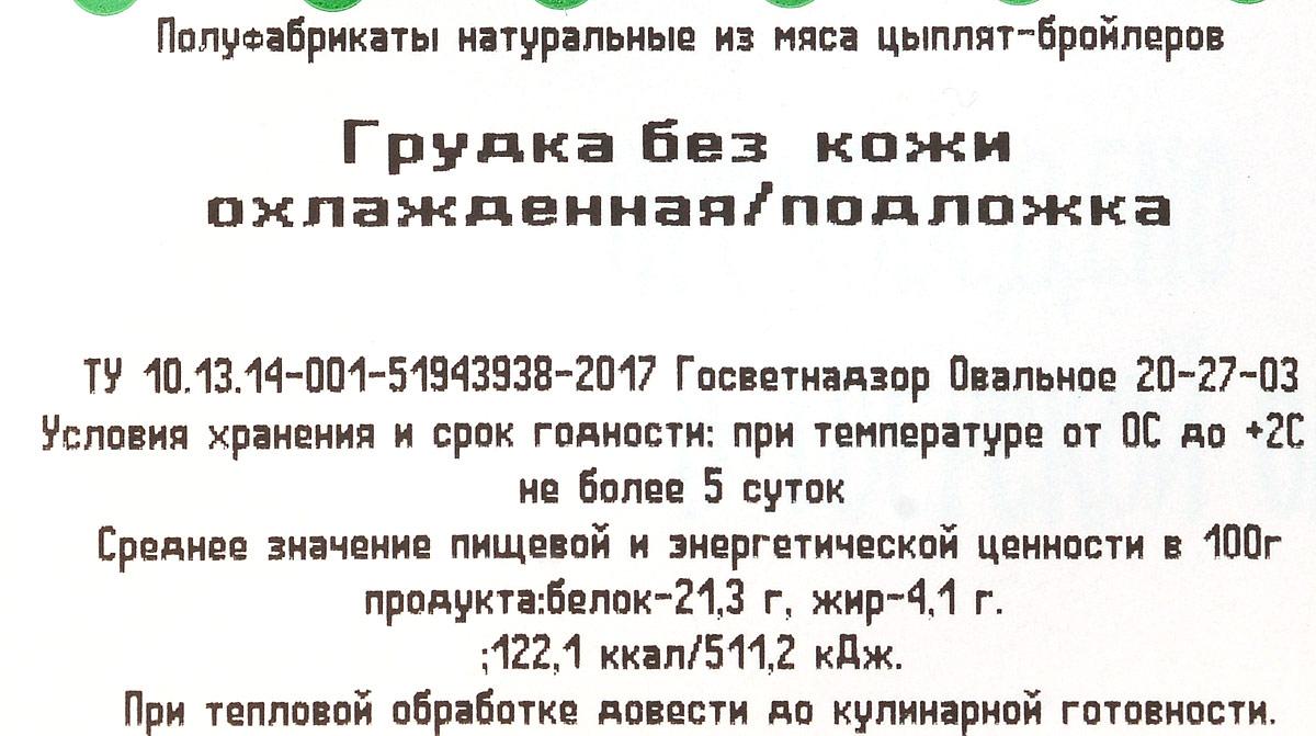 Ржевское Подворье Грудка цыпленка бройлера без кожи, 0,5 кг Ржевское Подворье