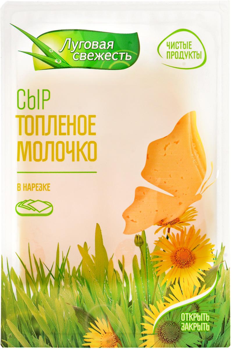 цены Луговая Свежесть Сыр Топленое молочко, 50%, нарезка, 125 г