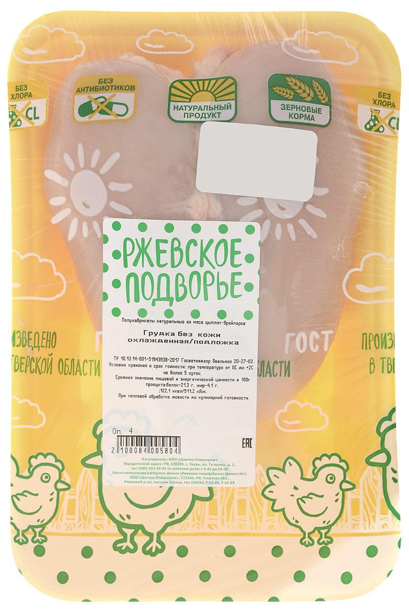 Ржевское Подворье Грудка цыпленка бройлера без кожи, 1 кг3101Н02130_4гарантия качества, без антибиотиков.