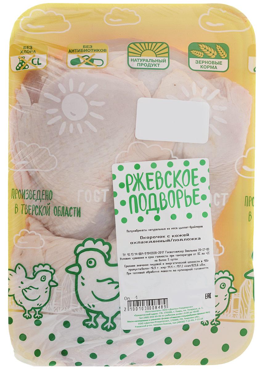 Ржевское Подворье Окорочок цыпленка бройлера, 0,75 кг31100061300_2гарантия качества, без антибиотиков.
