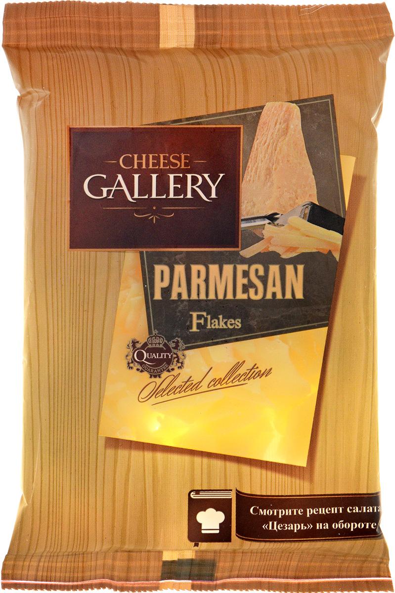 Cheese Gallery Сыр Пармезан, 38%, хлопья, 100 г helsinki mills хлопья органические helsinki mills овсяные крупные геркулес 400 г