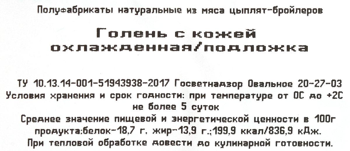 Ржевское Подворье Голень цыпленка бройлера, 0,85 кг.