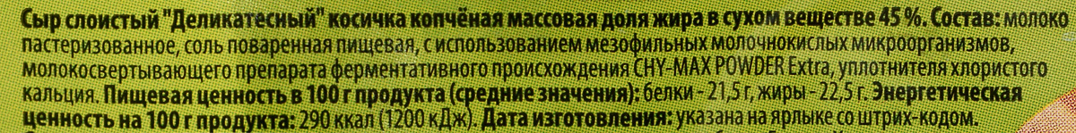 Чизолини Сыр Косичка, копченый, 120 г Чизолини
