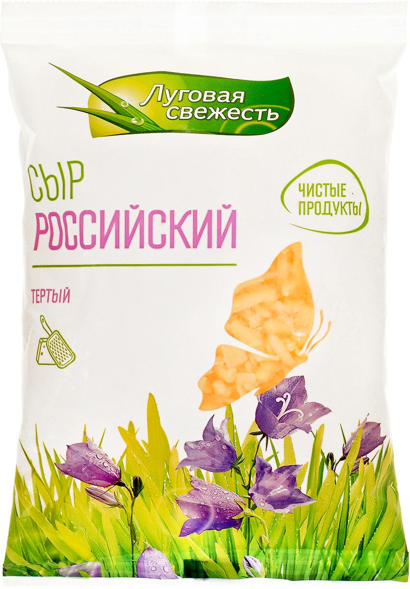 Луговая Свежесть Сыр Российский, 50%, тертый, 150 г сыр советский брусок 50%