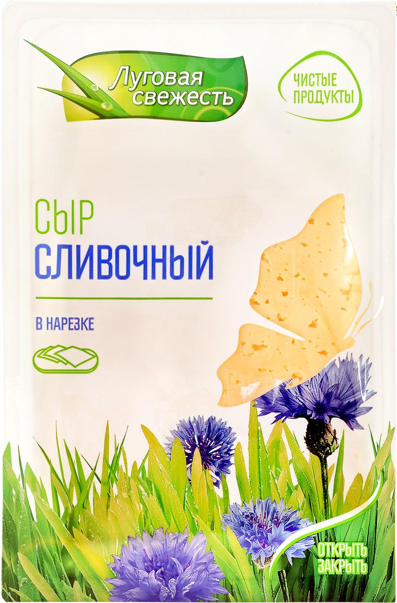 Луговая Свежесть Сыр Сливочный, 50%, нарезка, 125 г сыр советский брусок 50%