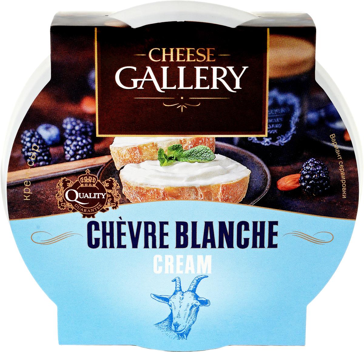 Cheese Gallery Chevre Blanche Крем-сыр, 150 г cheese gallery parmesan крем сыр 150 г