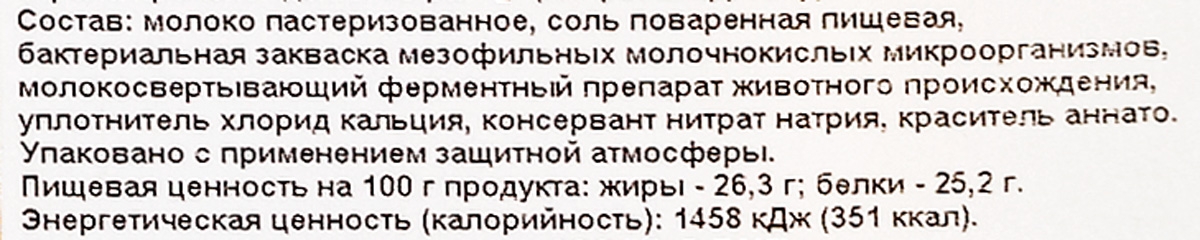 Луговая Свежесть Сыр Костромской, 45%, нарезка, 125 г Луговая свежесть