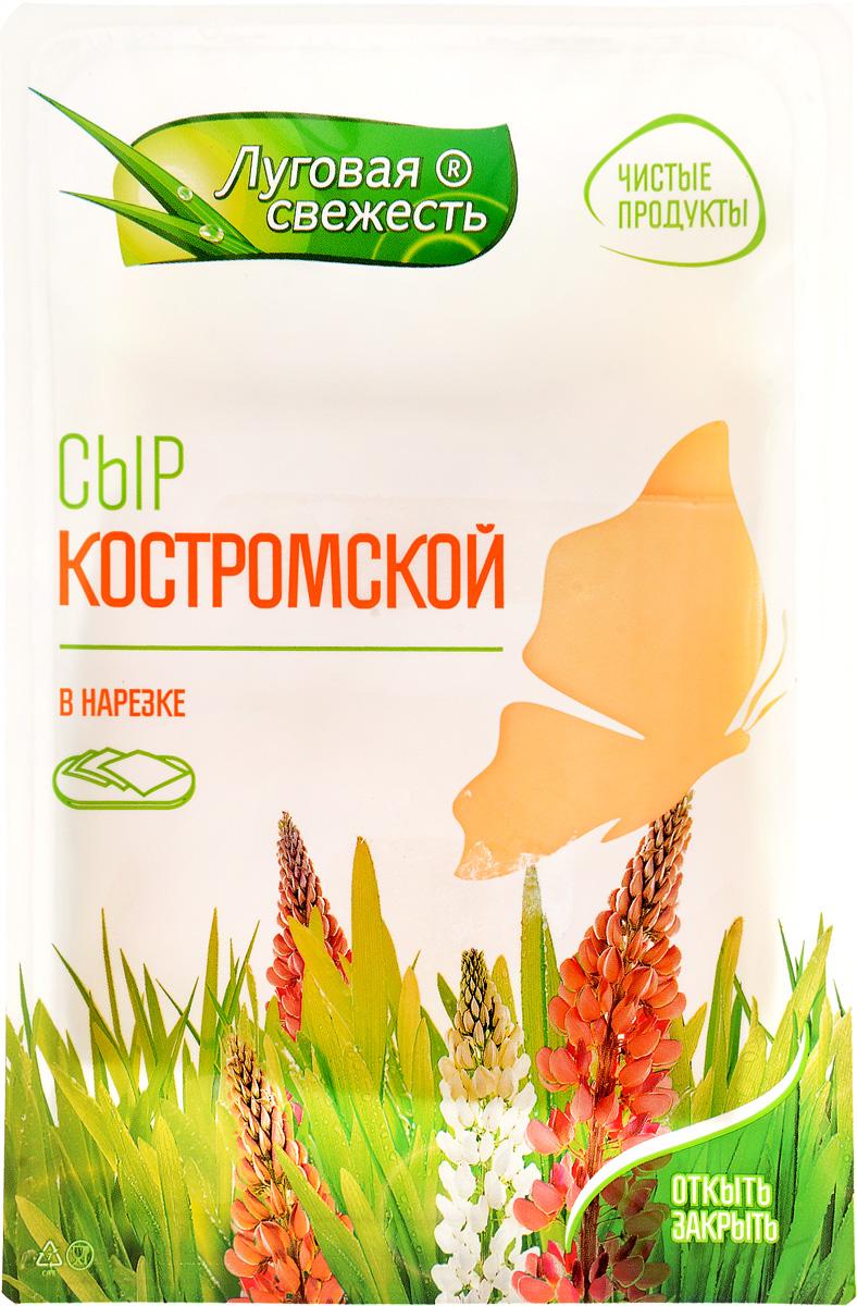 Луговая Свежесть Сыр Костромской, 45%, нарезка, 125 г луговая свежесть сыр сливочный 50% 225 г