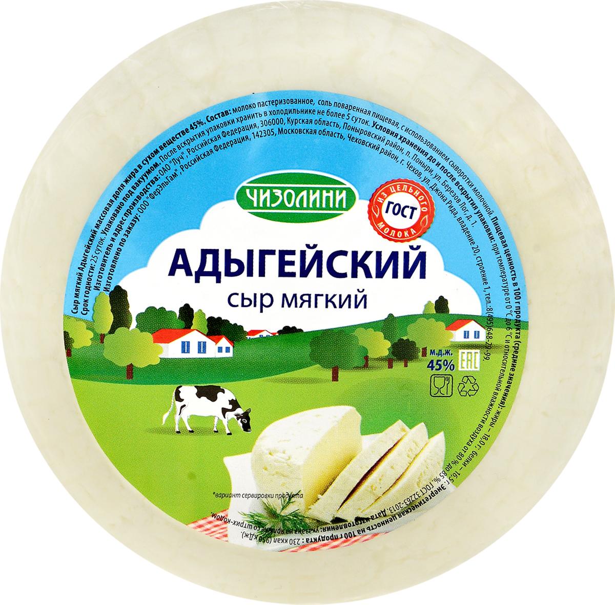 Чизолини Адыгейский сыр, 330 г чизолини сыр чечил копченый 150 г