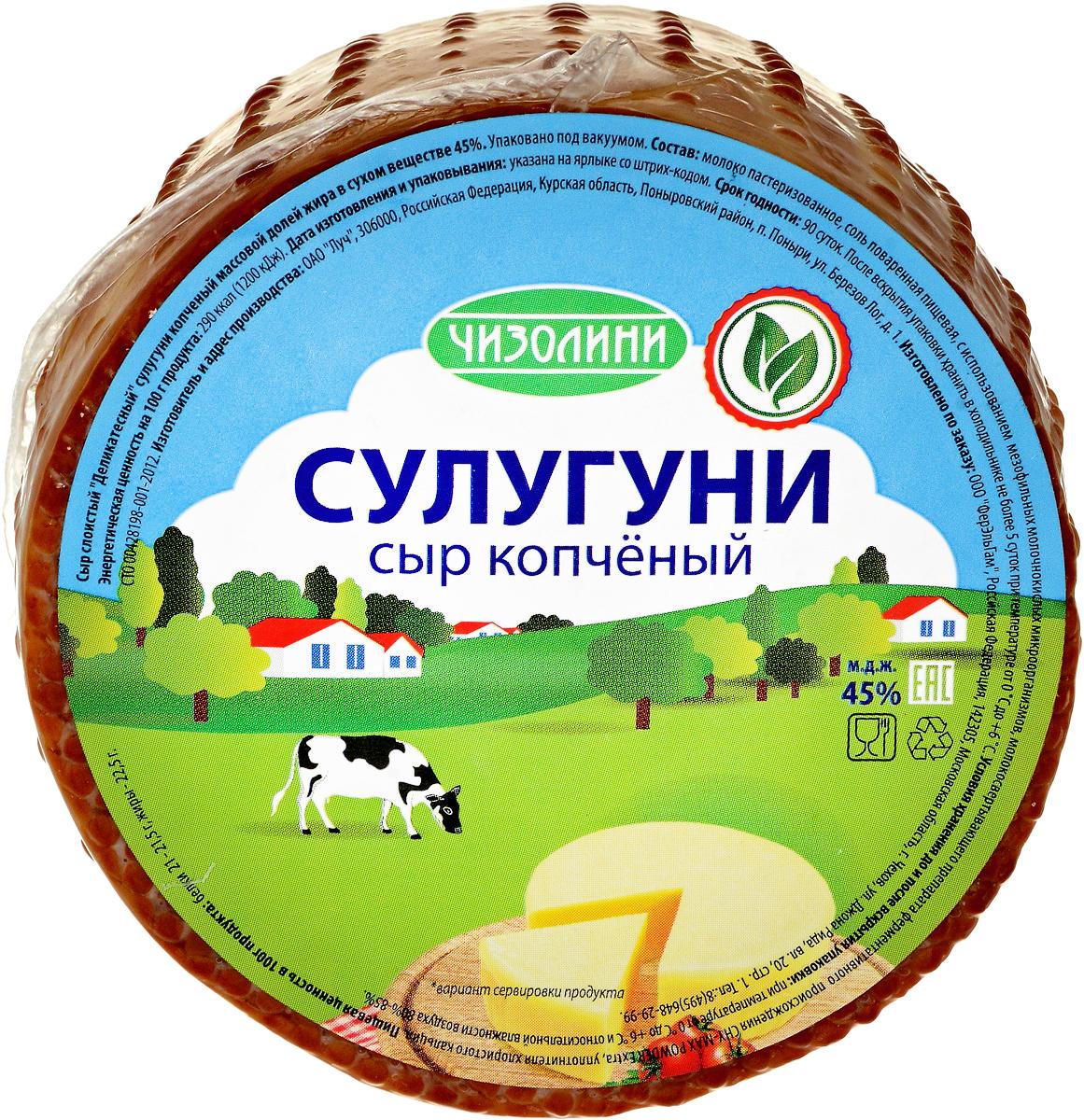 Чизолини Сыр Сулугуни, копченый, 250 г чизолини сыр чечил копченый 150 г