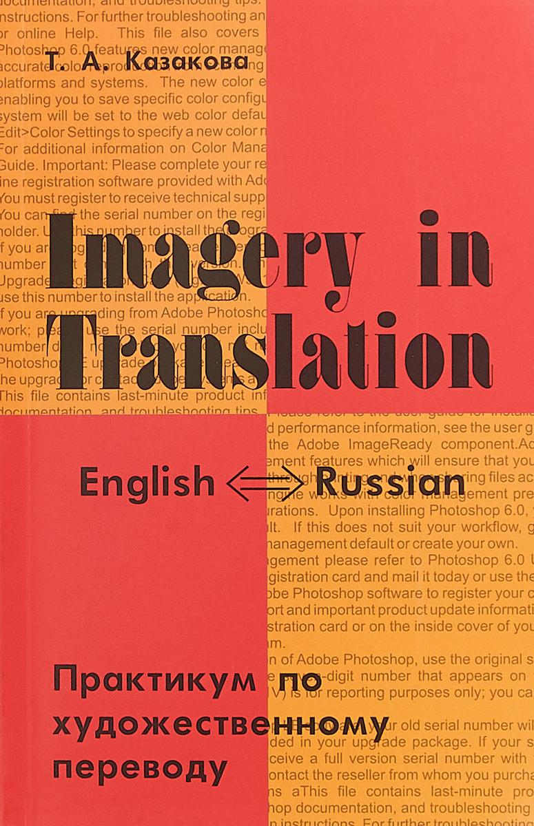 Imagery in Translation / Практикум по художественному переводу