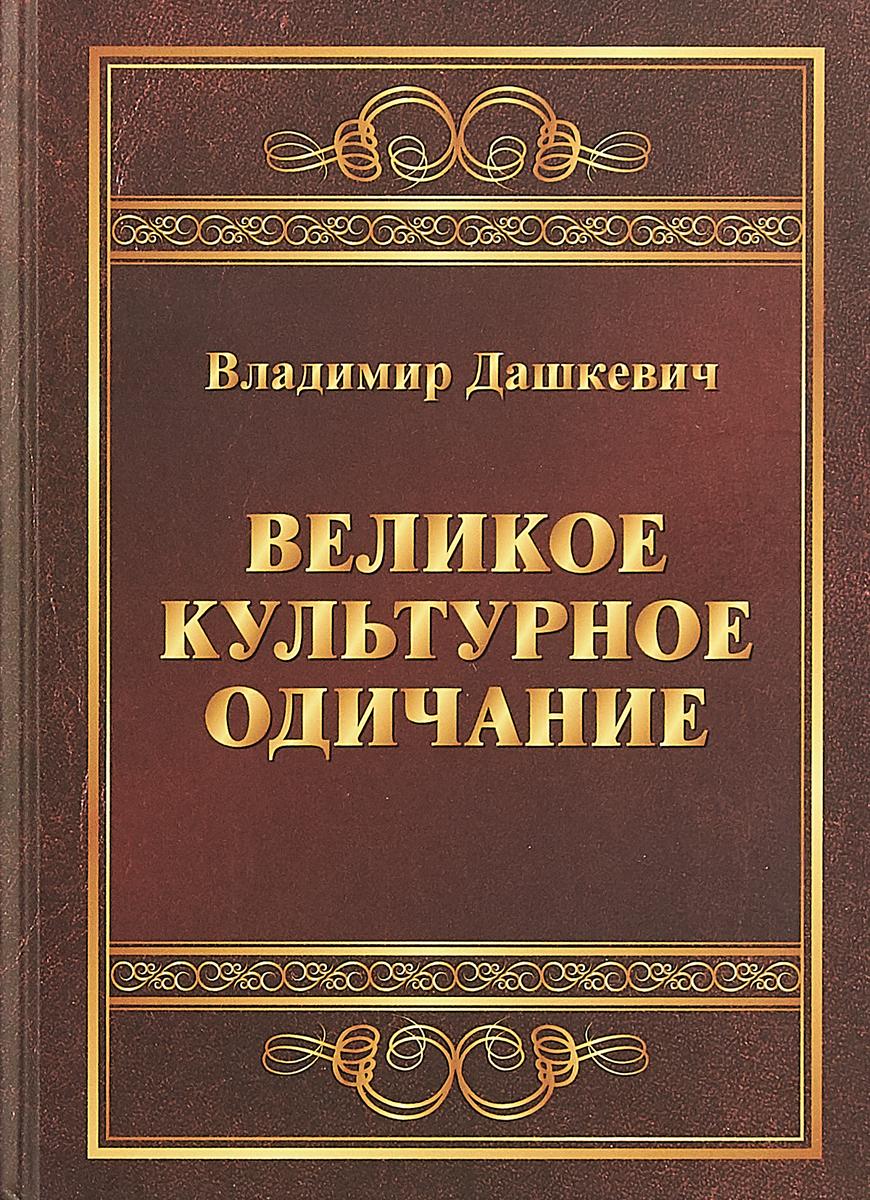Владимир Дашкевич Великое культурное одичание