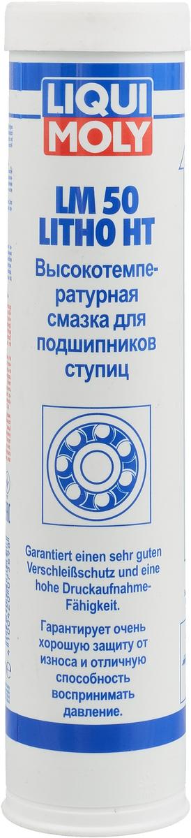 Купить Смазка высокотемпературная Liqui Moly LM 50 Litho HT , для ступиц подшипников, 0, 4 кг