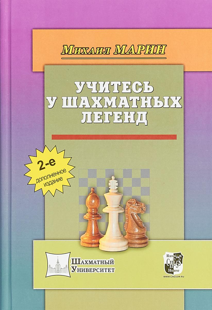 Михаил Марин Учитесь у шахматных легенд