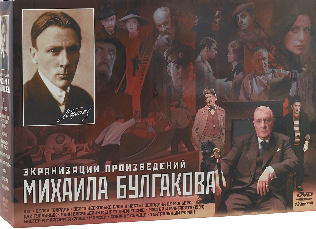 Экранизация произведений Михаила Булгакова (12 DVD) тарифный план