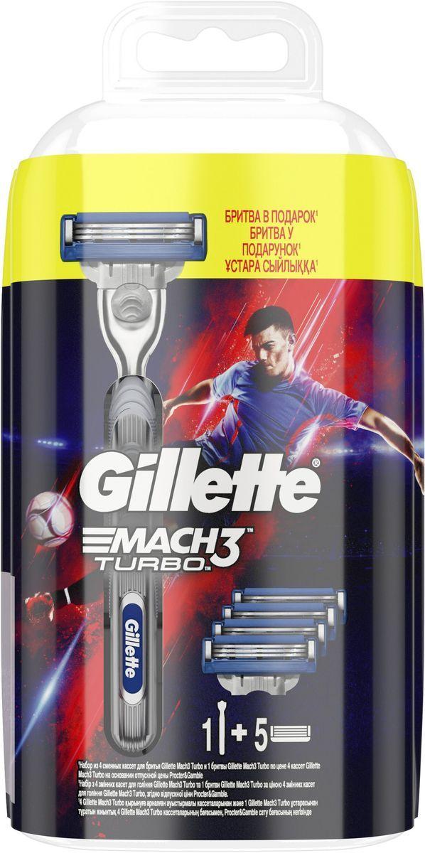 Gillette Mach 3 Turbo Football мужская бритва + 4 кассеты gillette подарочный набор gillette mach3 бритва mach3 полотенце с логотипом