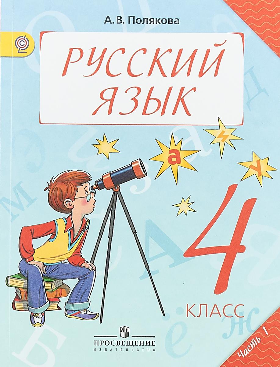 А. В. Полякова Русский язык. 4 класс. Учебник. В 2 частях. Часть 1