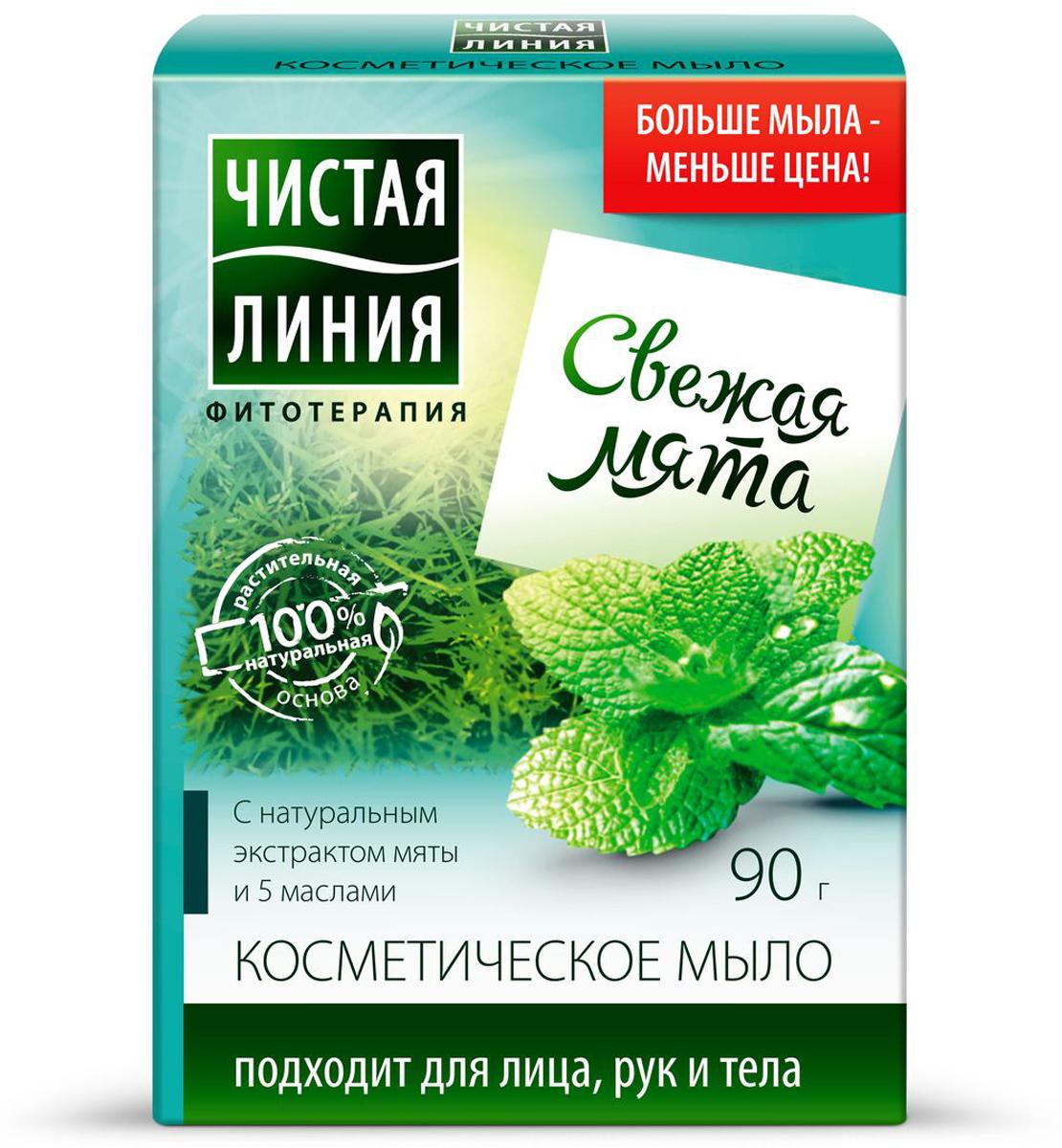 Чистая Линия Мыло косметическое Мята, 90 г