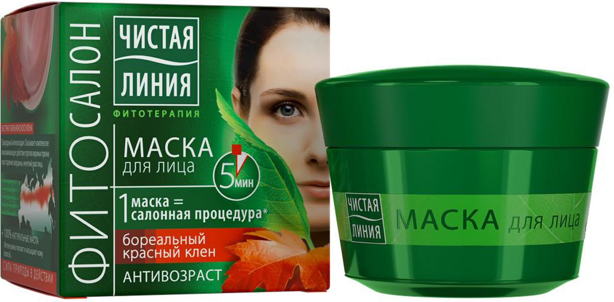 Чистая Линия Маска для лица Антивозрастная, 45 мл673627251 маска = 1 салонная процедура73% женщин подтвердили: Эффект как после курса антивозрастной сывороткиСОВЕТЫ ПО ИСПОЛЬЗОВАНИЮ 3 раза в неделю наносите на чистую кожу, избегая области вокруг глаз и контура губ. Не смывайте. Удалите излишки ватным диском или салфеткой.ПОПРОБУЙТЕ ИСПОЛЬЗОВАТЬ МАСКУ В ДУШЕ Экономит время Не течет под воздействием параЭкстракт коры красного кленаПриродный антиоксидант. Оказывает комплексное омолаживающее действие против видимых признаков старения: морщины, нечеткий овал лица.Бореальная тайга – признанный кладезь полезных растительных ингредиентов.+ 100% натуральные масла Интенсивно питают и насыщают кожу влагой.ДОКАЗАНО:1 маска = 1 салонная антивозрастная процедураМГНОВЕННО кожа вновь наполнена жизненной энергией ЧЕРЕЗ 1 НЕДЕЛЮ видимый лифтинг-эффект ЧЕРЕЗ 2 НЕДЕЛИ морщинки заметно разглажены