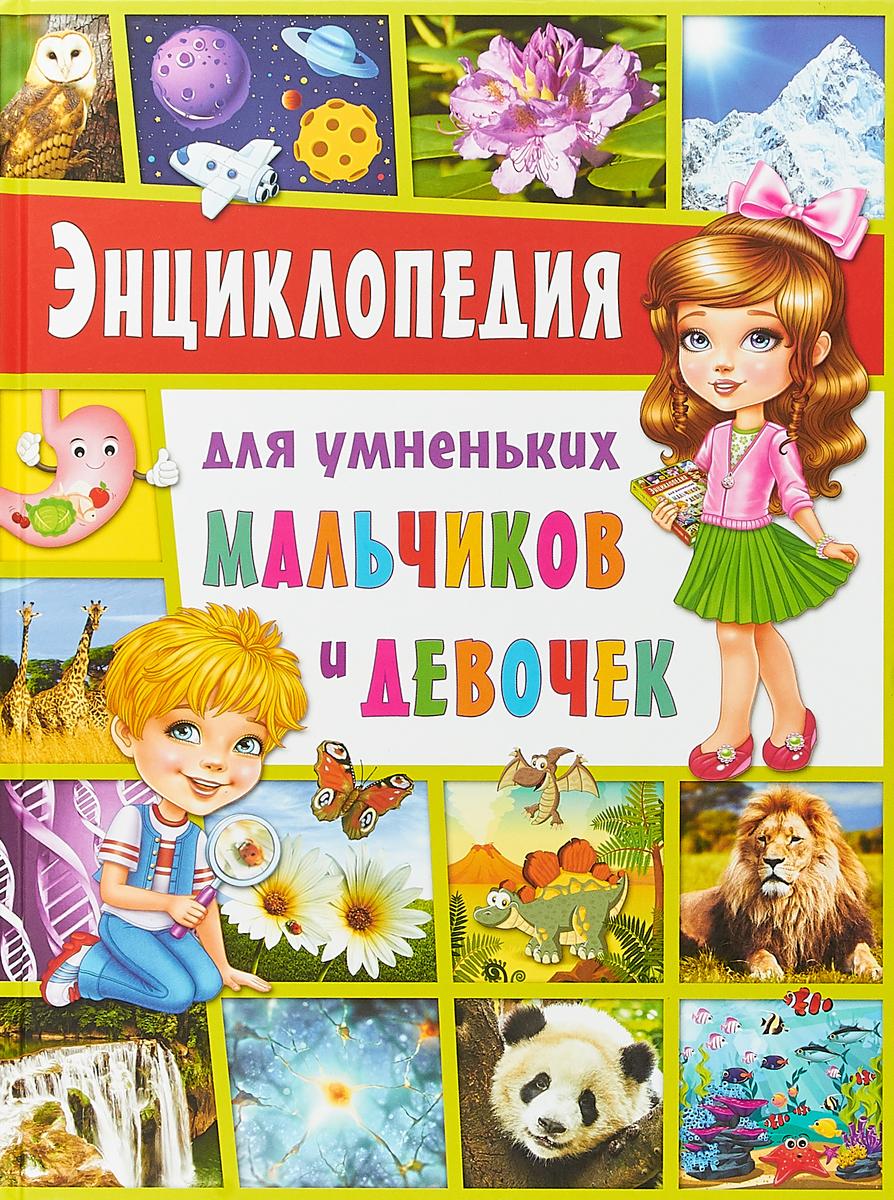 Энциклопедия для умненьких мальчиков и девочек научная литература как источник специальных знаний