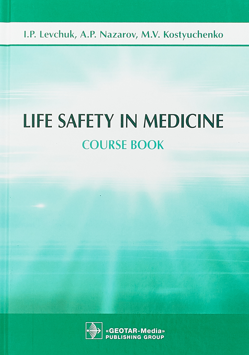 I. P. Levchuk, A. P. Nazarov, M. V. Kostyuchenko Life Safety in Medicine english for law students university course part 2