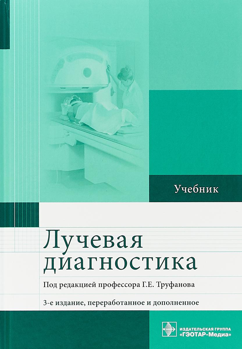 Г. Е. Труфанов Лучевая диагностика. Учебник г е труфанов и г пчелин н с федорова лучевая диагностика заболеваний и повреждений локтевого сустава