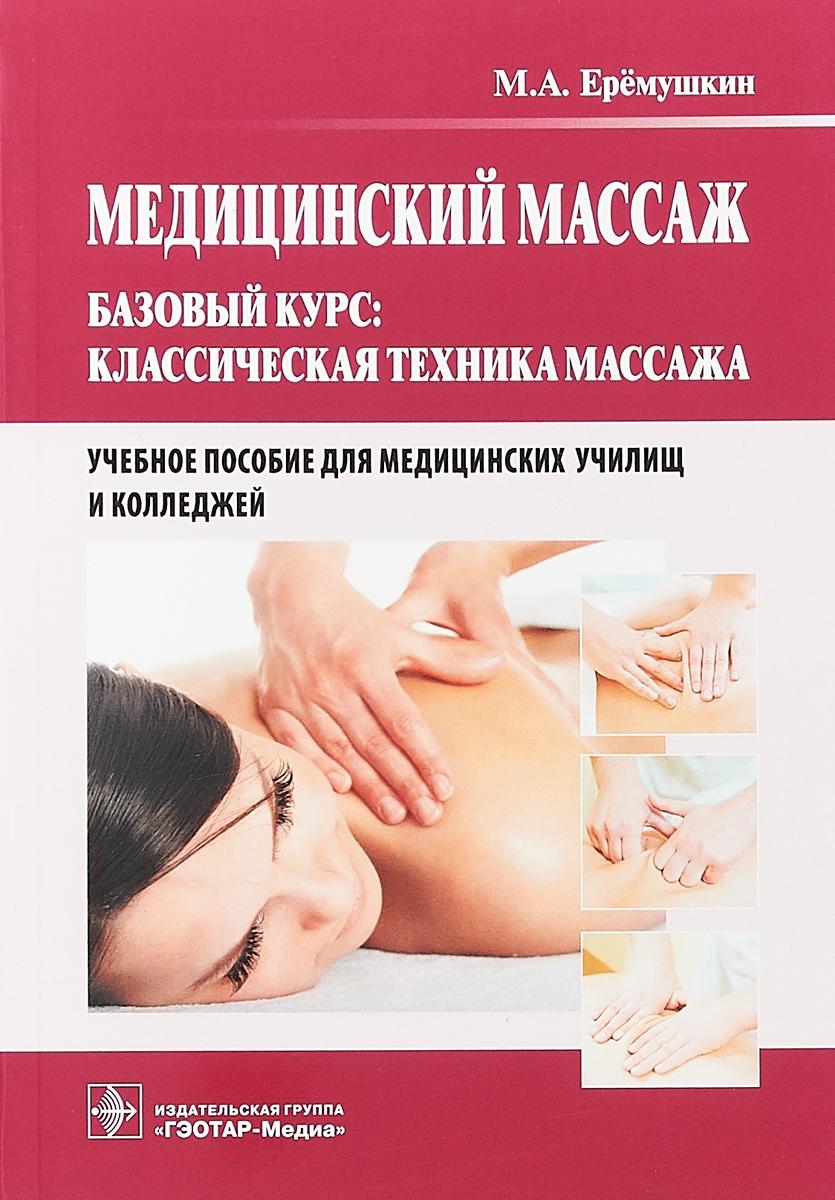 Медицинский массаж. Базовый курс. Классическая техника массажа
