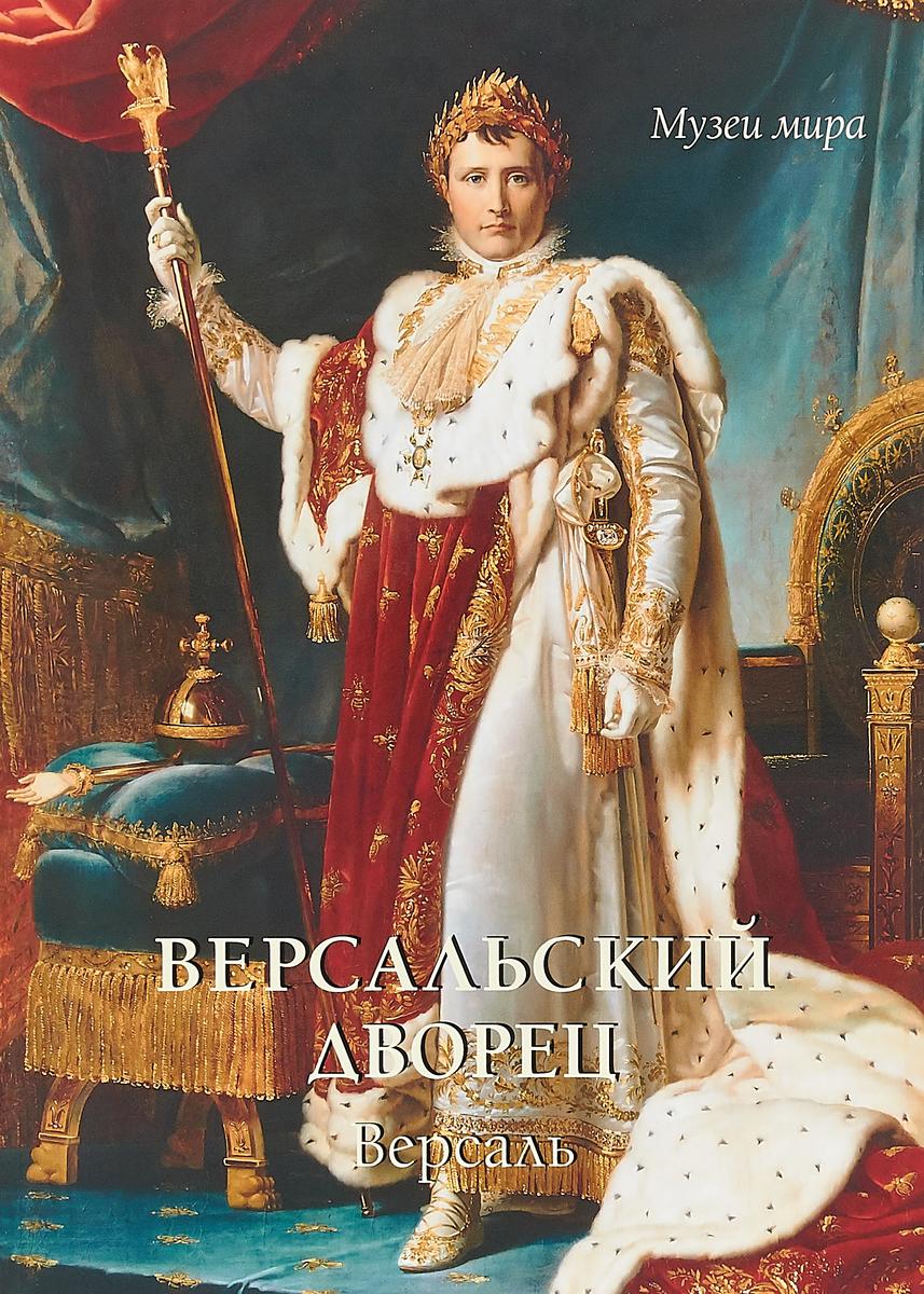 Е. Г. Милюгина Версальский дворец. Версаль