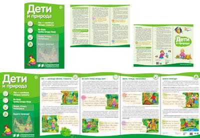 Дети и природа. Ширмочки информационные (+ буклет)