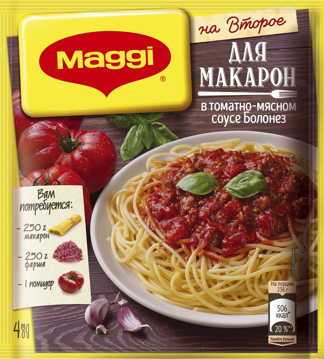 Maggi для макарон в томатно-мясном соусе Болонез, 30 г