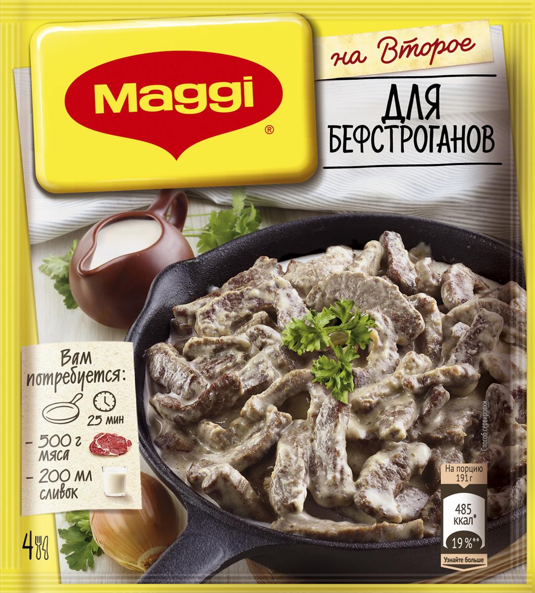 Maggi для бефстроганов, 22 г maggi на второе для мясных ежиков с рисом и морковью 37 г
