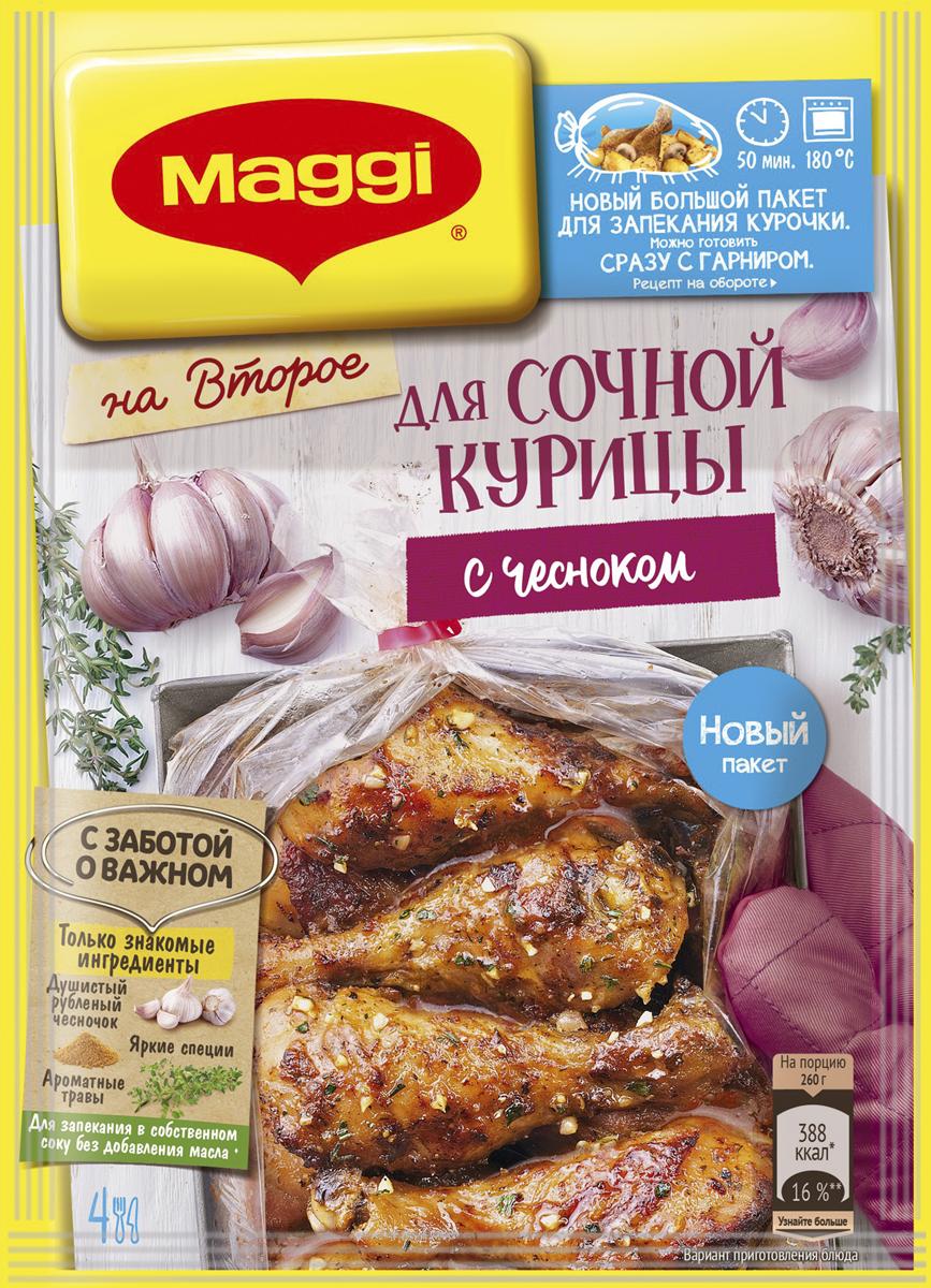 Maggi На второе для сочной курицы с чесноком, 38 г maggi на второе для мясных ежиков с рисом и морковью 37 г