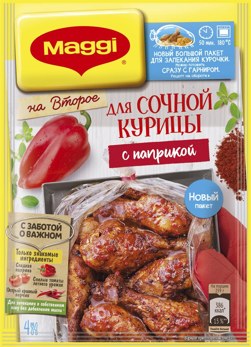 Maggi На второе для сочной курицы с паприкой, 34 г maggi для сочной курочки карри 26 г