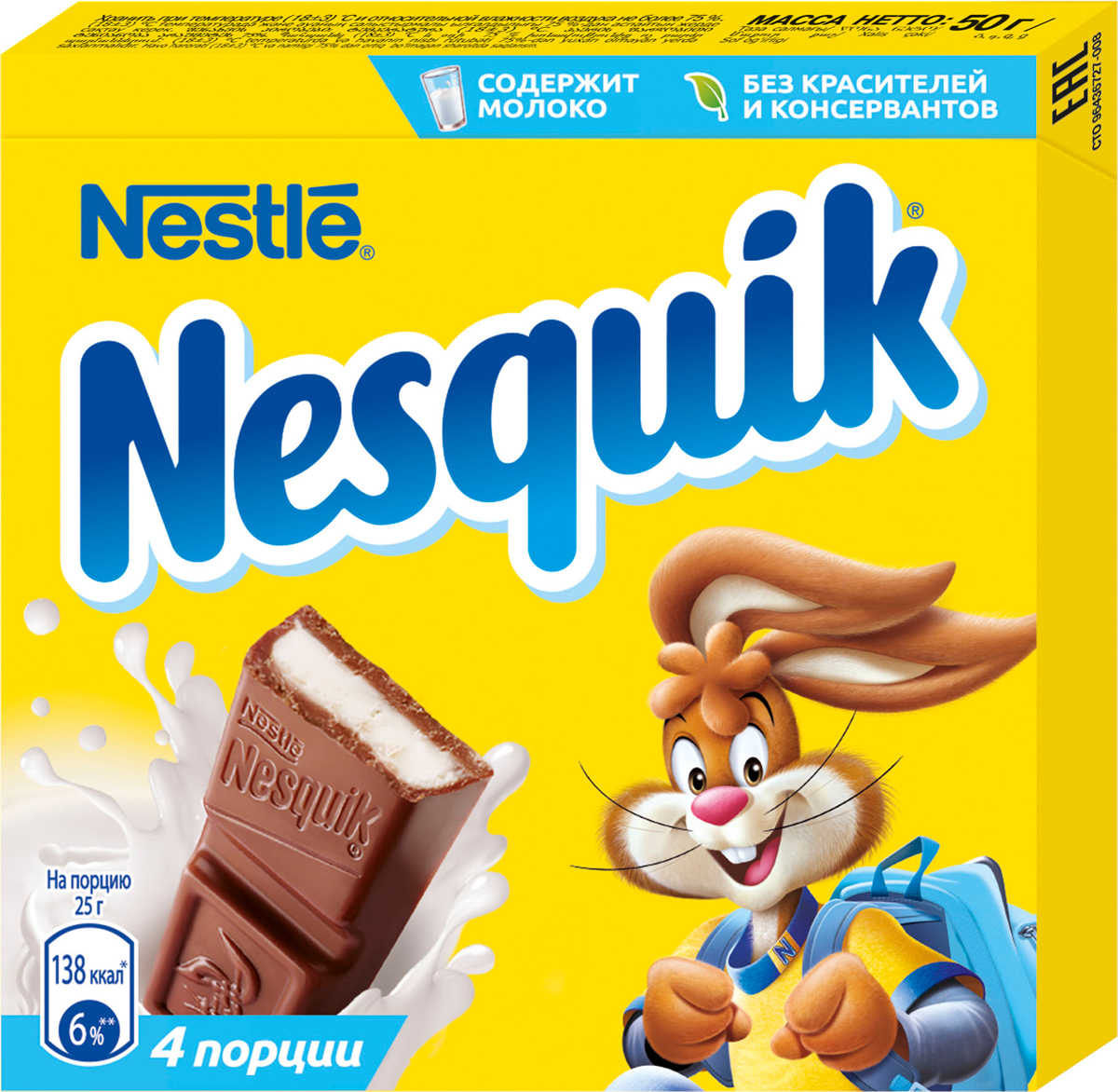 Nesquik молочный шоколад с молочной начинкой, 50 г nesquik готовый завтрак nesquik duo шоколадные шарики 250г