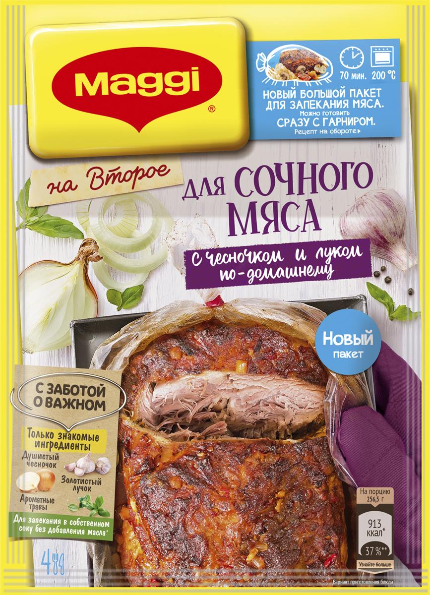 Maggi На второе для сочного мяса с чесноком и луком, 26 г maggi на второе для мясных ежиков с рисом и морковью 37 г