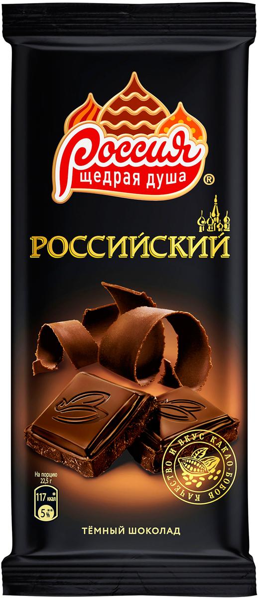 Россия-Щедрая душа! Российский темный шоколад, 90 г россия щедрая душа молочный шоколад с кокосом и вафлей 90 г