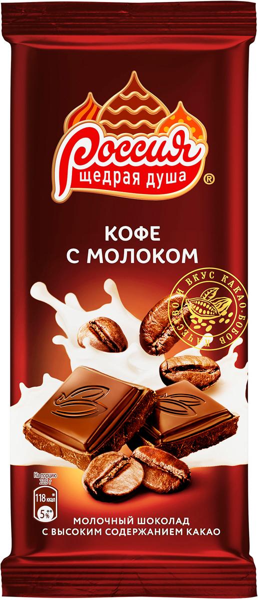Россия-Щедрая душа! Кофе с молоком молочный шоколад с добавлением кофе, 90 г россия щедрая душа родные просторы конфеты с фундуком 200 г