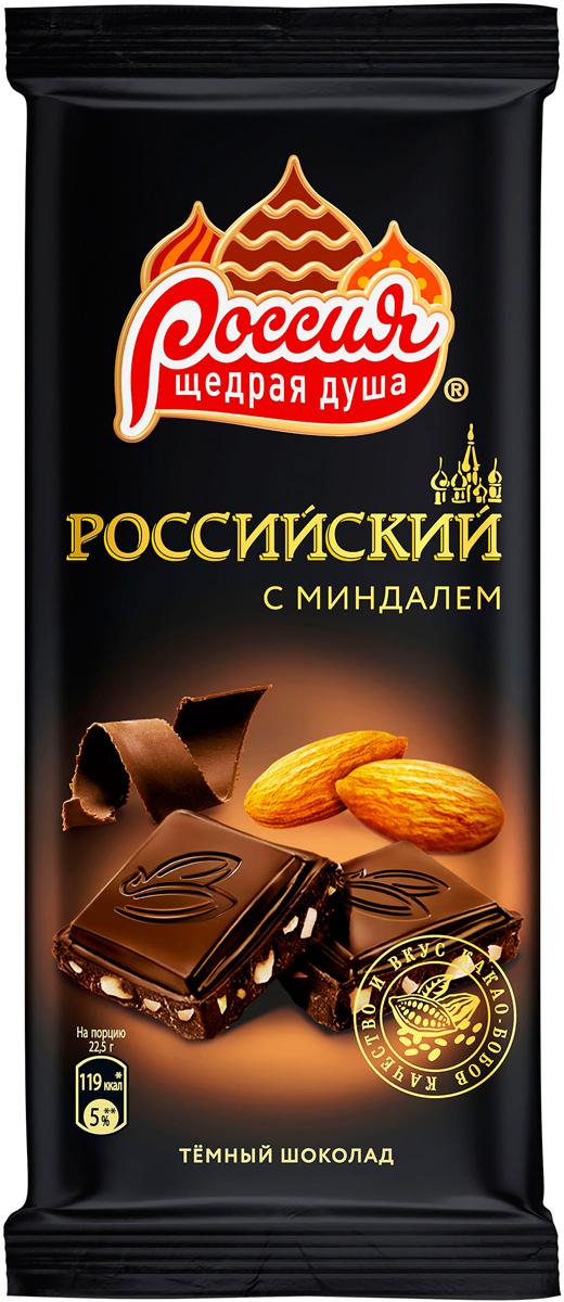 Россия-Щедрая душа! темный шоколад с миндалем, 90 г россия щедрая душа родные просторы конфеты с фундуком 200 г