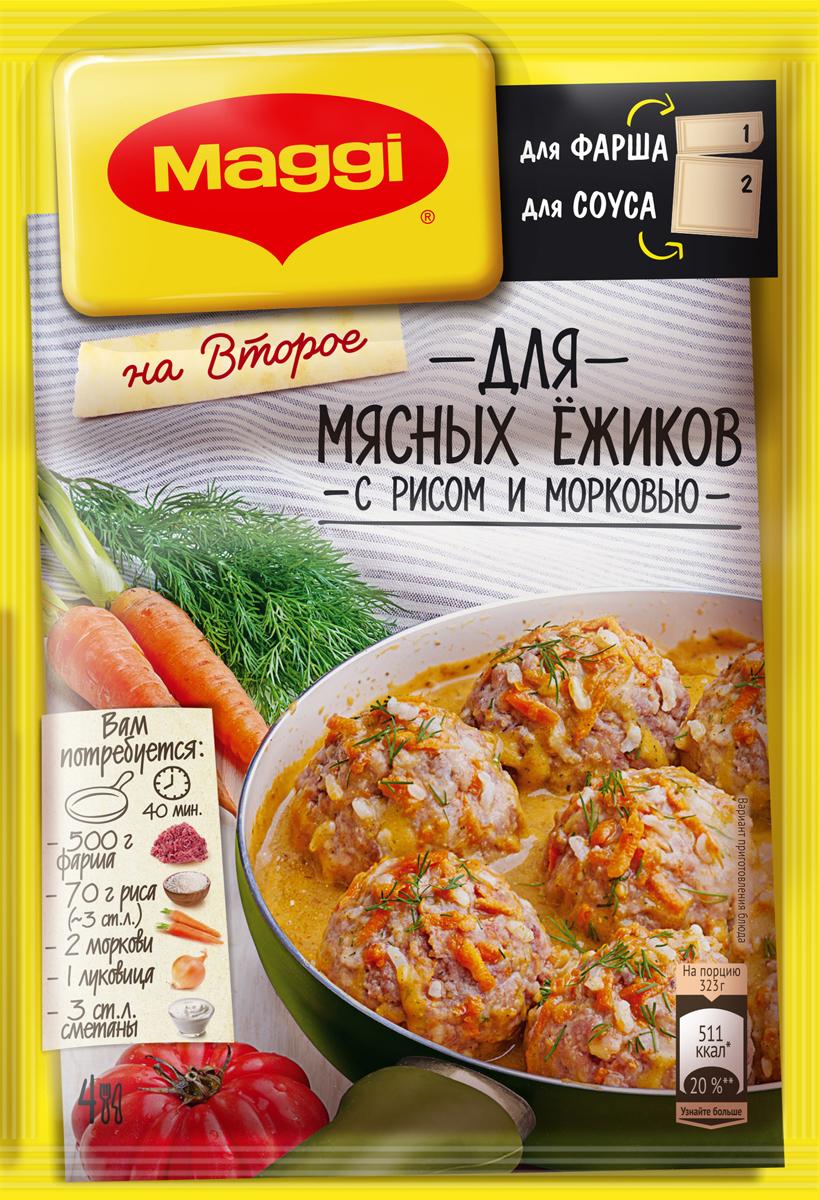 Maggi На второе для мясных ежиков с рисом и морковью, 37 г maggi для сочной курочки карри 26 г