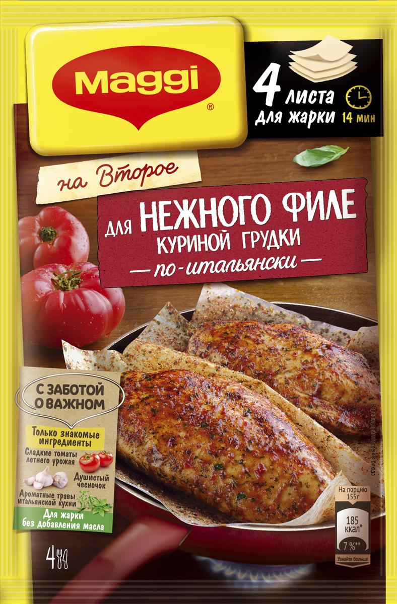 Maggi На второе для нежного филе куриной грудки по-итальянски, 30,6 г maggi для сочной курочки карри 26 г