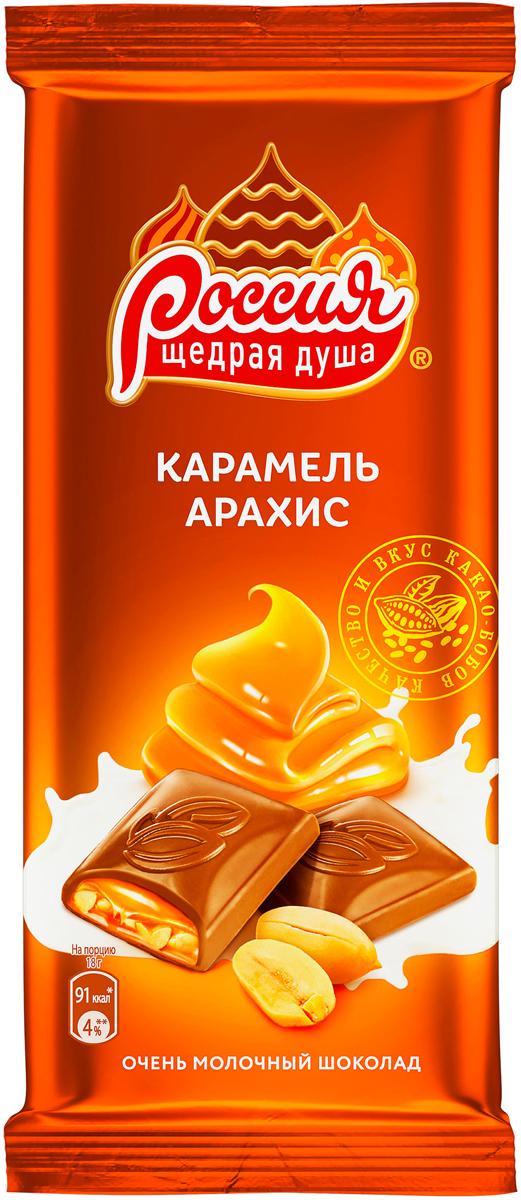 Россия-Щедрая душа! молочный шоколад с карамелью и арахисом, 90 г россия щедрая душа родные просторы конфеты с фундуком 200 г