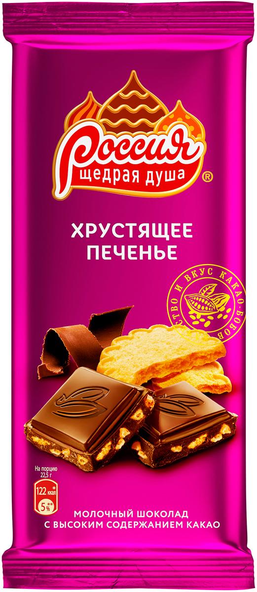 Россия-Щедрая душа! молочный шоколад с хрустящим печеньем, 90 г россия щедрая душа родные просторы конфеты с фундуком 200 г