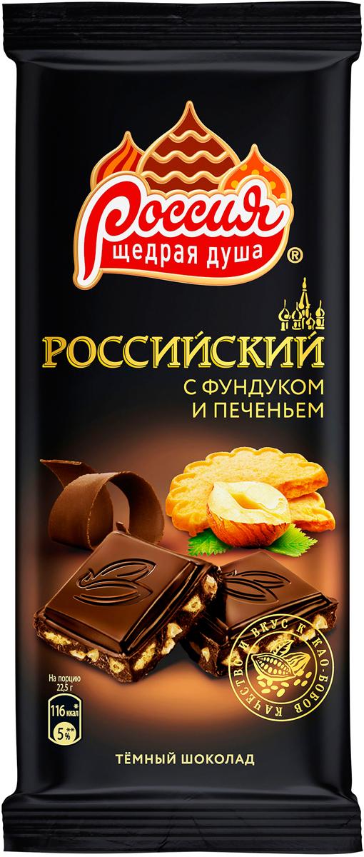 Россия-Щедрая душа! темный шоколад с фундуком и печеньем, 90 г lindt шоколад lindt 70% горький 100г