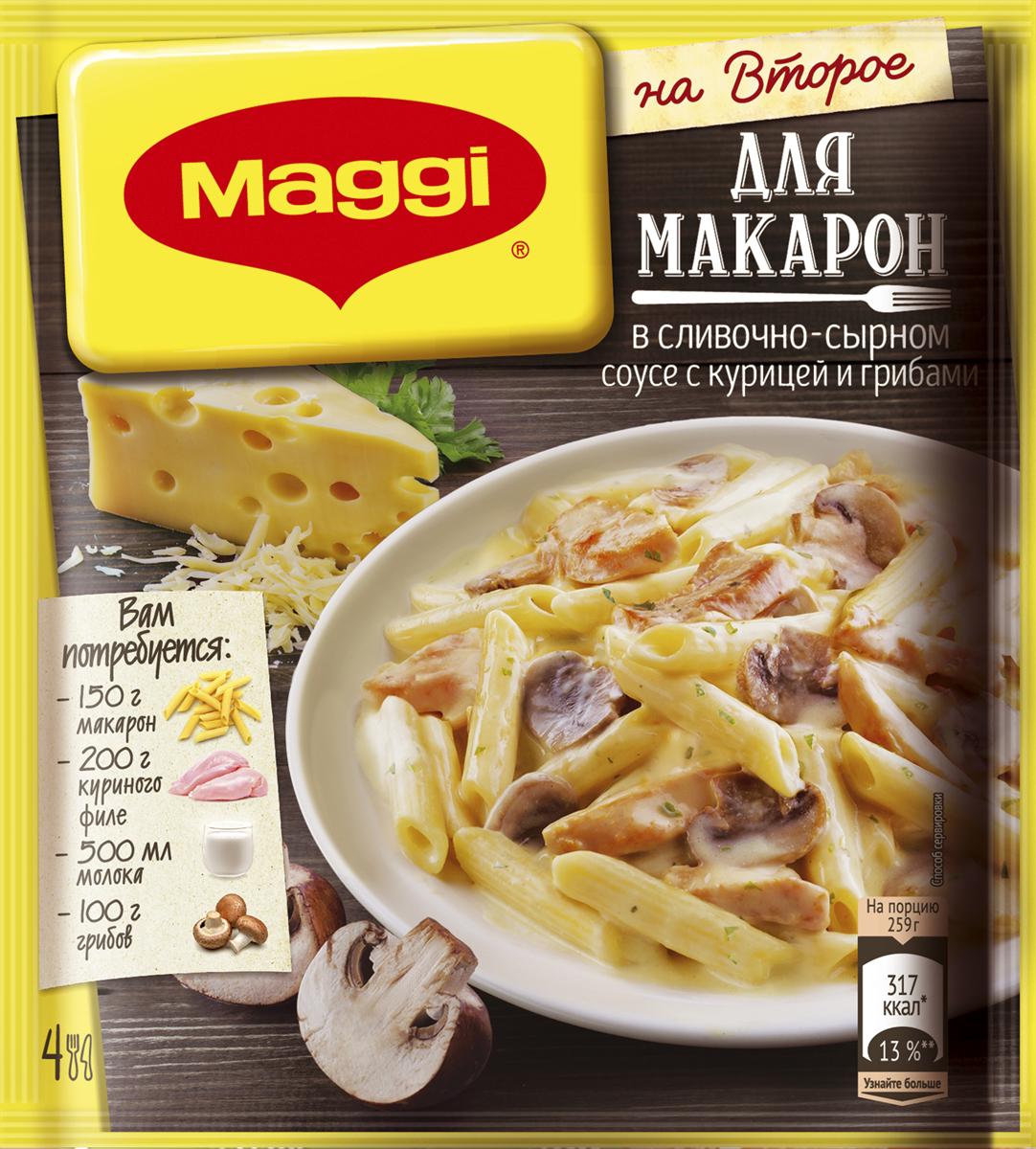 Maggi для макарон в сливочно-сырном соусе с курицей и грибами, 30 г maggi на второе для мясных ежиков с рисом и морковью 37 г