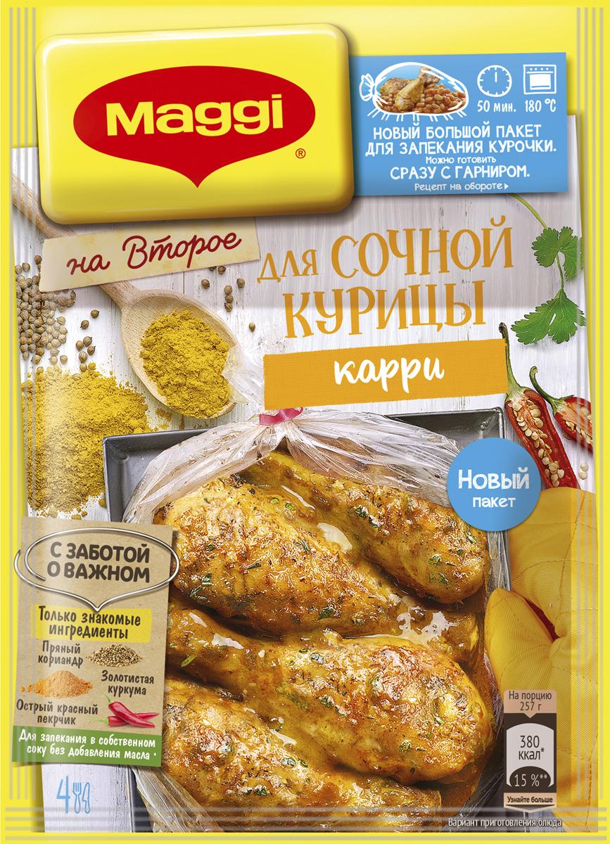 Maggi для сочной курочки карри, 26 г12295847Maggi На второе. Смесь сухая для приготовления сочной курицы карри. Карри – это особая смесь пряных трав и специй, которая придаст неповторимый аромат, изысканный вкус и золотистый цвет запеченной курочке! В ее состав входит сложный микс из разнообразных трав и специй: паприка, чеснок, Карри, куркума, перец Чили, имбирь, кориандр, имбирь, корица, тмин, петрушка. Благодаря пакету для запекания курочка получается особенно сочной даже без добавления масла.Приправы для 7 видов блюд: от мяса до десерта. Статья OZON Гид
