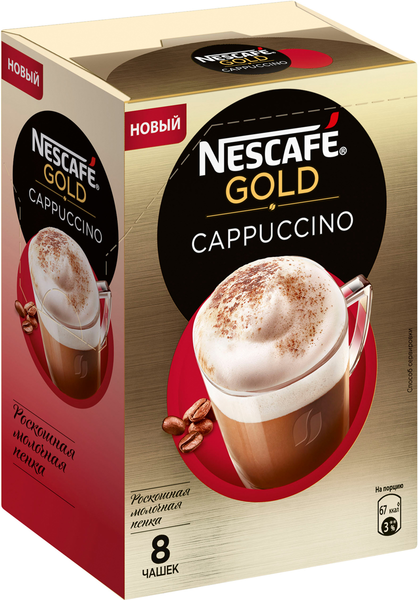 Nescafe Gold Cappuccino Напиток кофейный растворимый с молочной пенкой, 8 пакетиков по 17 г
